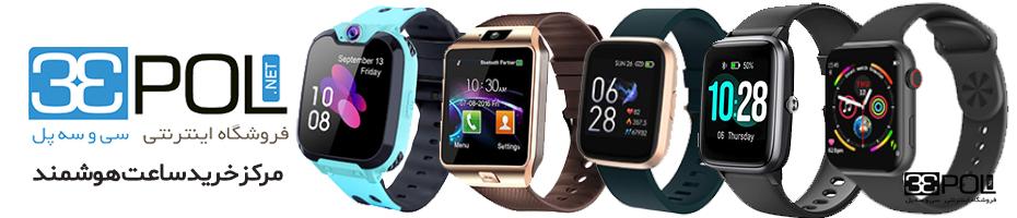 ساعت و دستبند هوشمند
