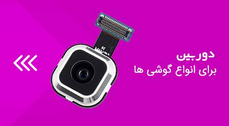 دوربین گوشی