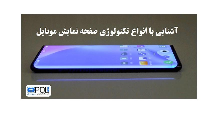 معرفی انواع نمایشگرهای تلفن همراه