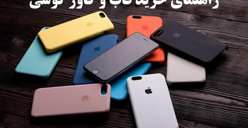 راهنمای خرید قاب و کاور تلفن همراه
