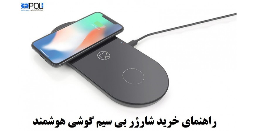 راهنمای خرید شارژر بی سیم گوشی هوشمند