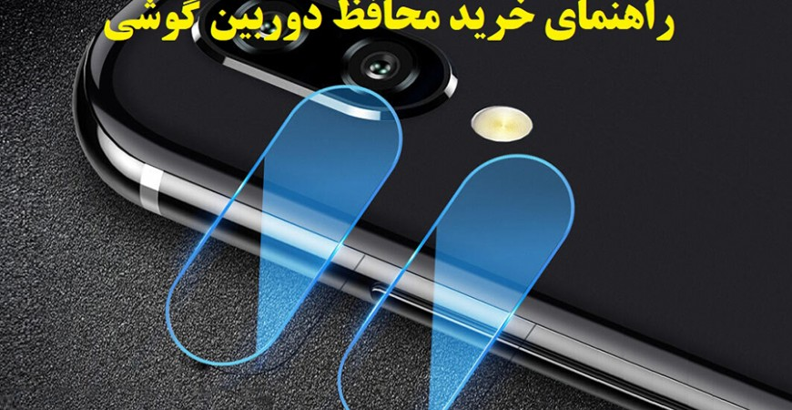 راهنمای خرید محافظ دوربین گوشی های هوشمند